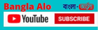 bangla alo youtube