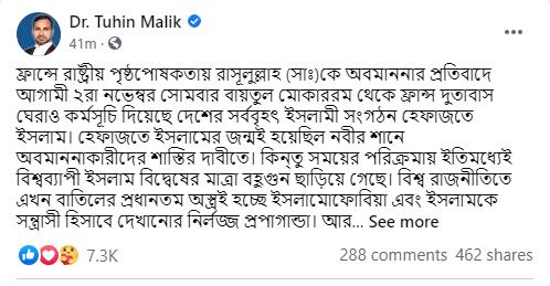 ফ্রান্স দুতাবাস ঘেরাও Dr. Tuhin Malik